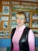 Труфанова Любовь Викторовна